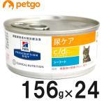 プリスクリプション ダイエット 療法食 CDマルチケア缶シーフード入り 猫 156g 24