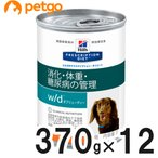 ヒルズ 犬用 w/d 缶 370g×12