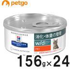 ヒルズ プリスクリプション ダイエット w d 粗挽きチキン 156g 24缶 猫用