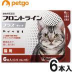 猫用フロントラインプラスキャット 6本(6ピペット)(動物用医薬品)