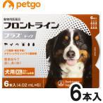 犬用フロントラインプラスドッグXL 40kg〜60kg 6本(6ピペット)(動物用医薬品)【送料無料】