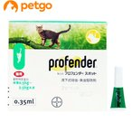 プロフェンダースポット 猫用 0.5〜2.5kg 2ピペット(動物用医薬品)