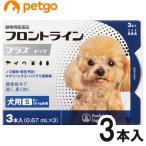 【最大1800円OFFクーポン】犬用フロントラインプラスドッグS 5〜10kg 3本(3ピペット)(動物用医薬品)