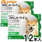 【2箱セット】犬用フロントラインプラスドッグM 10kg〜20kg 6本(6ピペット)(動物用医薬品)【送料無料】