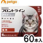 【10箱セット】猫用フロントラインプラスキャット 6本(6ピペット)(動物用医薬品)【送料無料】