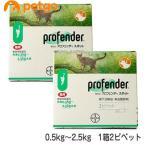 【2箱セット】プロフェンダースポット 猫用 0.5〜2.5kg 2ピペット(動物用医薬品)