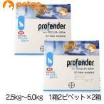 【2箱セット】プロフェンダースポット 猫用 2.5〜5kg 2ピペット(動物用医薬品)