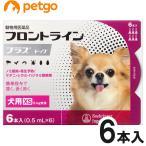 【最大1800円OFFクーポン】犬用フロントラインプラスドッグXS 5kg未満 6本(6ピペット)(動物用医薬品)