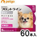 【10箱セット】犬用フロントラインプラスドッグXS 5kg未満 6本(6ピペット)(動物用医薬品)【送料無料】