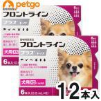 【最大1800円OFFクーポン】【2箱セット】犬用フロントラインプラスドッグXS 5kg未満 6本(6ピペット)(動物用医薬品)