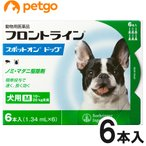 犬用フロントライン スポットオン ドッグ 10kg〜20kg 6本(6ピペット) (動物用医薬品)【使用期限切れ間近】