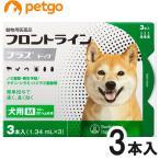 犬用フロントラインプラスドッグM 10kg〜20kg 3本(3ピペット)(動物用医薬品)