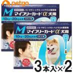 【2箱セット】マイフリーガードα 犬用 M 10〜20kg 3本(動物用医薬品)