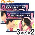 【2箱セット】マイフリーガードα 犬用 XL 40〜60kg 3本(動物用医薬品)
