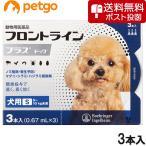 【ネコポス専用】犬用フロントラインプラスドッグS 5�10kg 3本(3ピペット)(動物用医薬品)