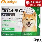 【ネコポス(同梱不可)】犬用フロントラインプラスドッグM 10kg〜20kg 3本(3ピペット)(動物用医薬品)【使用期限:2021年12月】
