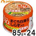 チャオ ホワイティ しらす入り 缶詰 85g