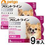犬用フロントラインプラスドッグXS 5kg未満 9本(9ピペット)(動物用医薬品)【送料無料】