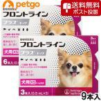 ネコポス専用 犬用フロントラインプラスドッグXS 5kg未満 9本 9ピペット 動物用医薬品