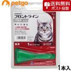 【ネコポス(同梱不可)】猫用フロントラインプラスキャ