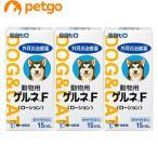 【最大1800円OFFクーポン】【3個セット】動物用ゲルネF 犬猫用 15mL(動物用医薬品)