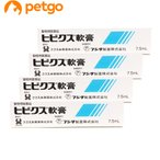 【4個セット】ヒビクス軟膏 7.5mL(動物用医薬品)
