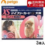 【クロネコDM便専用】マイフリーガードα 犬用 XS 5kg未満 3本(動物用医薬品)【送料無料】