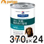 【2ケースセット】ヒルズ 犬用 w/d 缶 370g×12【送料無料】