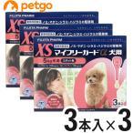 【最大1800円OFFクーポン】【3箱セット】マイフリーガードα 犬用 XS 5kg未満 3本(動物用医薬品)