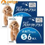 【10%OFFクーポン】【2箱セット】ベッツワン ドッグプロテクトプラス 犬用 S 5kg〜10kg未満 6本 (動物用医薬品)