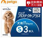 【ネコポス(同梱不可)】ベッツワン ドッグプロテクトプラス 犬用 S 5kg〜10kg未満 3本 (動物用医薬品)