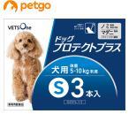 ベッツワン ドッグプロテクトプラス 犬用 S 5kg〜10kg未満 3本 (動物用医薬品)