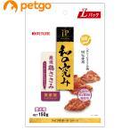 Yahoo!ペットビジョン ヤフー店ジェーピースタイル 和の究み 国産鶏ささみハード ひと口タイプ 150g