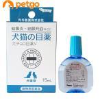 犬チョコ目薬V(犬猫の目薬) 15mL(動物用医薬品)
