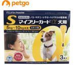 マイフリーガードα 犬用 S 5〜10kg 3本(動物用医薬品)