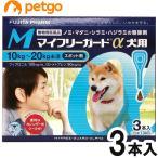 マイフリーガードα 犬用 M 10〜20kg 3本(動物用医薬品)