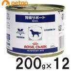 ロイヤルカナン 犬用 腎臓サポート 200g