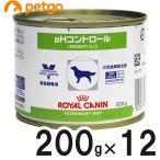 ロイヤルカナン 犬のpHコントロール 200g 12缶