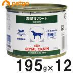 ロイヤルカナン 食事療法食 犬用 減量サポート 缶 195g×12