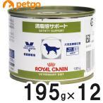 ロイヤルカナン 食事療法食 犬用 満腹感サポート 缶 195g×12