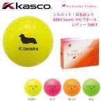 Kasco KIRA Sweet オリジナルゴルフボール(犬・猫シルエット+名入れ)<キャスコ キラ スウィート>納期約3週間