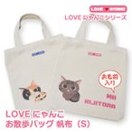 LOVEにゃんこ 帆布お散歩バッグ(S)Made in 倉敷(お名前入り)