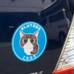 LOVEにゃんこ マグネット猫ステッカー (直径125mm)(名入れ)
