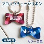 迷子札 犬猫用 ブロックチェックリボン迷子札「両面彫刻」