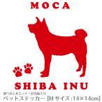 <今だけ1,000円ぽっきり>『名入れ』シルエットが選べるオーダーメイド犬猫ステッカーNo.35 Mサイズ(14×14cm)