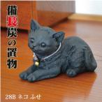 備長炭の置物 猫(ふせ) 28B