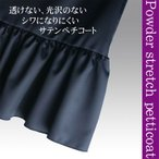ペチコート 透けない パウダーストレッチ 全2色 50cm〜60cm 送料無料 (メール便の場合)