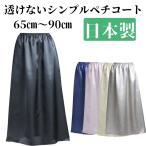 Petticoat - ペチコート 透けない シンプル ロング丈 65cm〜90cm 全5色 送料無料 (メール便の場合)