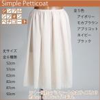 Petticoat - ペチコート シンプル シフォン ペチコート ロング丈