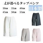 Flare Pants - ペチパンツ 丈が選べる シンプル タップパンツ 丈6サイズ 全4色